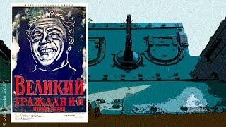 Великий гражданин (1939) 2 серия - историко-биографический фильм