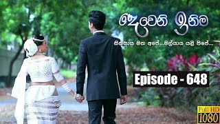 Deweni Inima | Episode 648 01st August 2019 Thumbnail