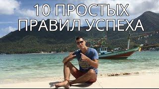 10 простых правил успеха
