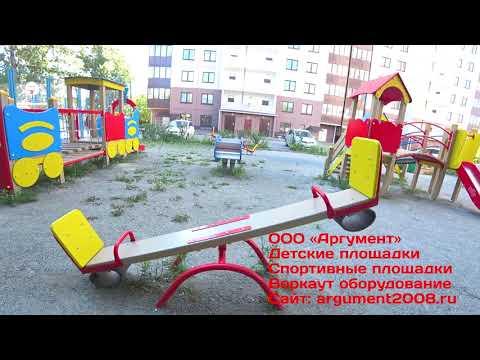 Детская игровая площадкаиз youtube.com · Длительность: 2 мин38 с