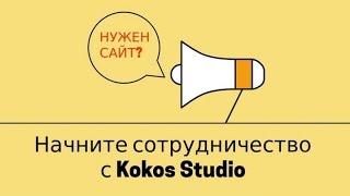 Создание Сайтов Киев(Мы занимаемся созданием сайтов в Киеве, но мы всегда готовы расширить наши границы и выполнить заказ, где..., 2016-08-31T13:56:27.000Z)