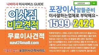 포장이사준비/이사업체추천/인천/부평/성남/용인/동탄/화…
