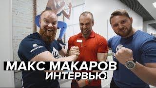Интервью с топ-атлетами России | Максим Макаров | CrossFit Regionals 2018 | YOUSTEEL