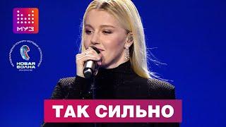 Юлианна Караулова - Так сильно / МУЗ-ТВ FEST на Новой Волне