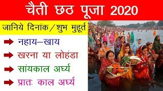 Chaiti Chhath Puja 2020 : चैती छठ पूजा 2020 कब है ? Chhath Puja 2020 Date and Time in India