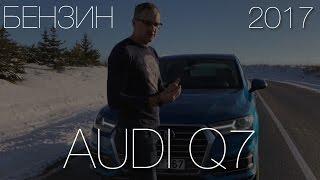 Audi Q7 Бензин Тест Драйв и Отзывы | 2017(Audi Q7 Бензин Тест Драйв и Отзывы | Авто Тест Драйв 2017 Огромное Спасибо за просмотр, за LIKE и ПОДПИСКУ. Это делае..., 2016-12-19T14:51:26.000Z)