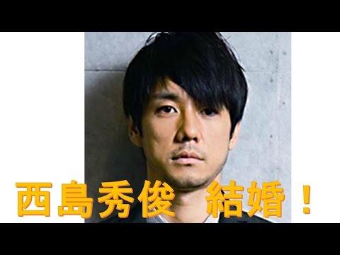 西島秀俊が結婚発表!気になる彼女は誰?コメント全文あり。