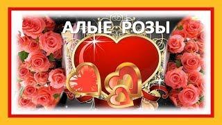 Песня о любви АЛЫЕ РОЗЫ К Дню влюблённых 14 февраля