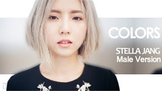 [MALE VERSION] Stella Jang - Colors