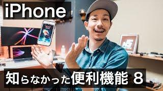 最近知って驚いたiPhoneの便利機能 8個をサクッと紹介!
