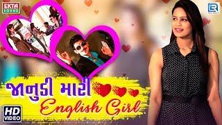 Janudi Mari English Girl New Love Song | Full | Sandip Patni | Latest Gujarati Song 2019