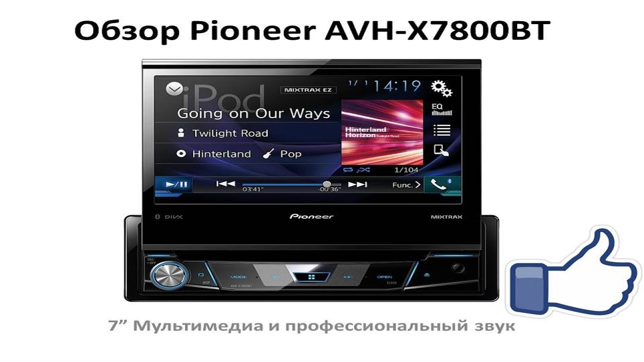 pioneer avh x7800bt youtube. Black Bedroom Furniture Sets. Home Design Ideas