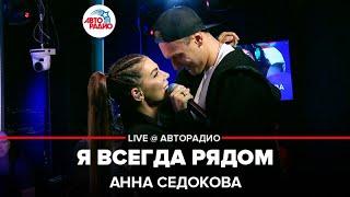🅰️ Анна Седокова - Я Всегда Рядом (LIVE @ Авторадио)