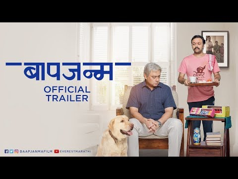 Baapjanma Official Trailer | Latest...