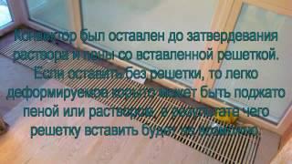Монтаж внутрипольного конвектора.(, 2016-06-20T16:03:07.000Z)