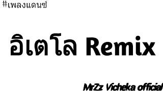 @อิเตโลRemix ( @เพลงเต้นตอนเค้าท์ดาวน์ ) BY [ Dj.จอน.Remix ].mp4