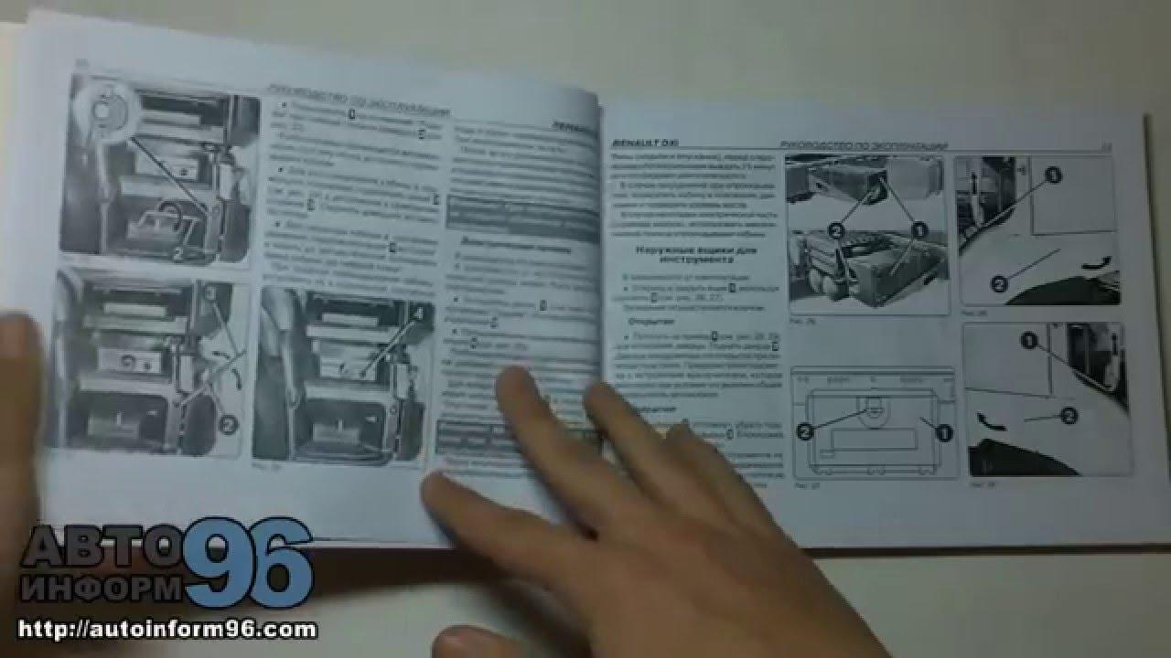 Книга по ремонту Renault Premium / Kerax