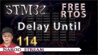 Программирование МК STM32. Урок 114. FreeRTOS. Продвинутая задержка DelayUntil