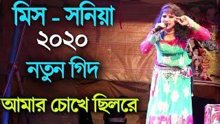 Miss Soniya New Pancharas Geet | Amar Chokher Chilore | Gour Sundari Opera