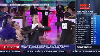 Новостной сюжет МАТЧ ТВ! о чемпионате мира по европейским танцам в Кремле 28.10.2017