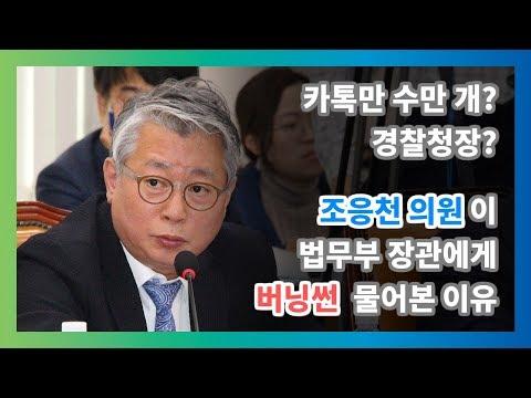 조응천, 법무부장관에게 '버닝썬' 물어본 이유
