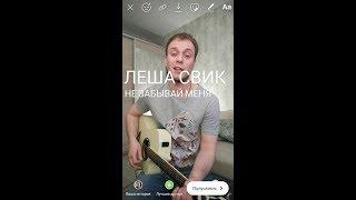 Леша Свик - Не Забывай Меня (кавер на гитаре)