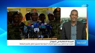 بعد تقاسم السلطة.. هل ستبقى الأطراف السودانية جدية في هذا الاتفاق؟
