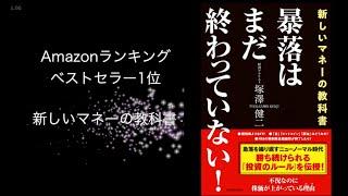 Amazonベストセラー1位!「暴落はまだ終わっていない!」経済アナリスト塚澤健二氏