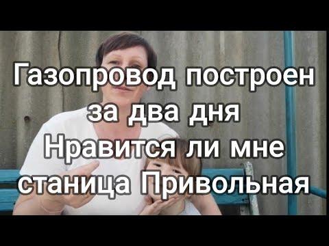 Как быстро работают газовики в Краснодарском крае. Станица Привольная Каневской район, моё мнение.