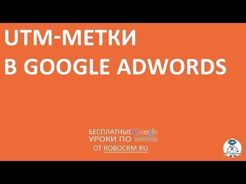 Урок 14: UTM-метки в Google.Adwords