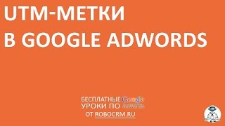 Урок 14: UTM-метки в Google.Adwords(Бесплатный курс по Google.Adwords + другие курсы! Урок 14: UTM-метки в Google.Adwords Подписывайтесь: http://www.youtube.com/subscription_center., 2015-01-20T12:32:35.000Z)