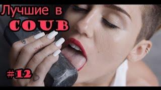 Лучшие Приколы в Coub #12  Miley Cyrus  Wrecking Ball