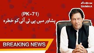 BREAKING NEWS | Pk-71 Main PTI Ko Khatra - SAMAA TV - 21 October , 2018