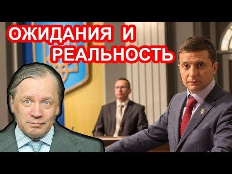 Украина после выборов