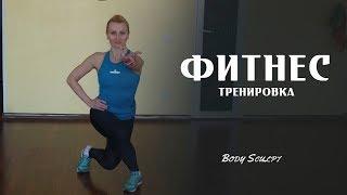 Фитнес тренировка на все группы мышц. Body Sculpt