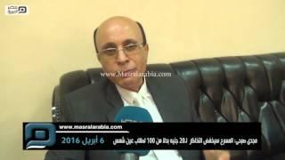 بالفيديو  مجدى صبحى: تذاكر المسرح بـ20 جنيهًا لطلاب عين شمس