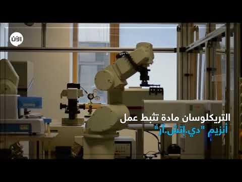 روبوت يجد علاجا للملاريا في معجون الأسنان  - نشر قبل 18 ساعة