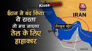 America से General Soleimani  की मौत का बदला लेने के लिए Iran कर सकता है Hormuz Strait को बंद
