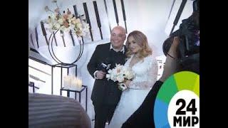 Свадьба Доминика Джокера - МИР 24