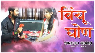 VINCHU GHON (SUPER HIT COMEDY SONG) -SHIVAJI PATIL-YANA STUDIO DJ UMESH