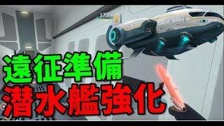 潜水艦強化で遠征準備 subnautica#30【KUN】