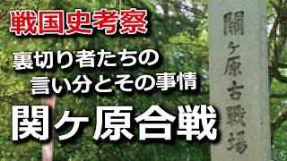 関ヶ原合戦、裏切り者たちの言い分とその事情.