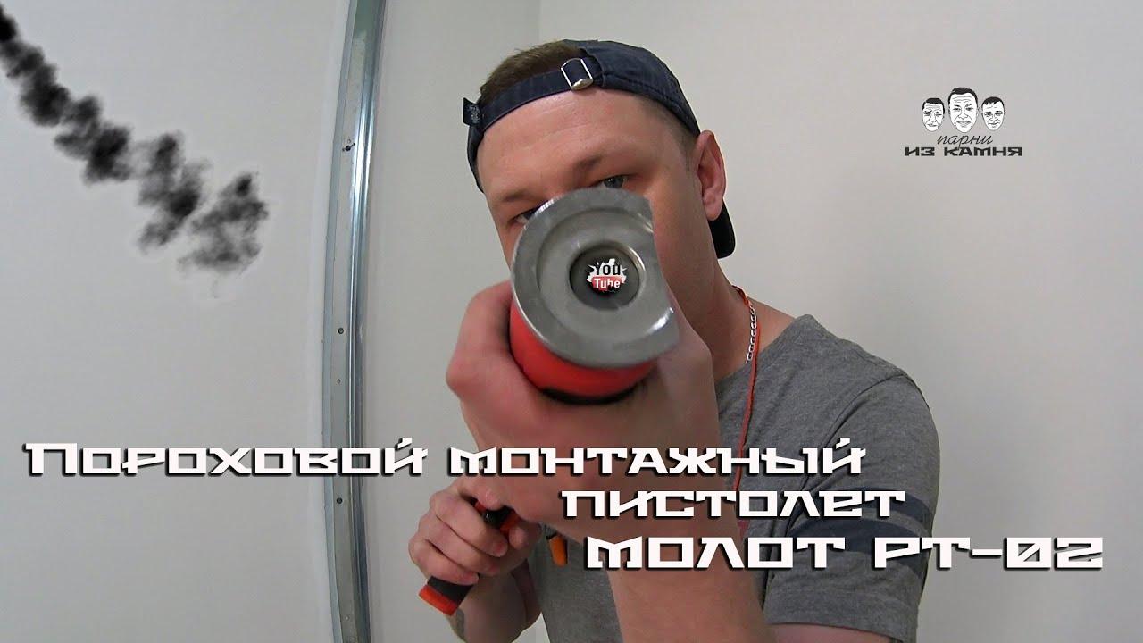 Как пользоваться пороховым монтажным пистолетом / Molot PT-02