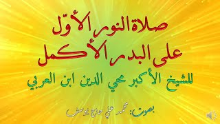 صلاة النور الأول على البدر الأكمل للشيخ الأكبر محي الدين ابن العربي