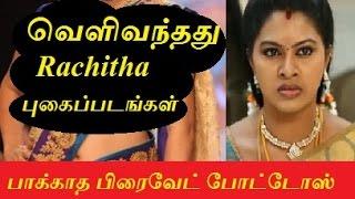 சரவணன் மீனாட்சி Rachitha மறுபக்கம் பாக்கலாமா? |  Saravanan Meenakshi Rachitha Unseen rare photos