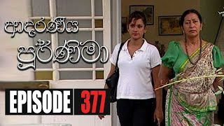Adaraniya Poornima | Episode 377 03rd December 2020 Thumbnail