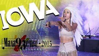 Группа IOWA на фестивале в Молодечно 2015