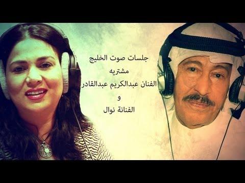 مشتريه - عبدالكريم عبدالقادر و نوال - جلسات صوت الخليج