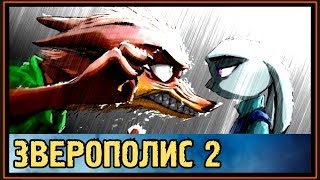 ДЖУДИ ОБИДЕЛАСЬ НА НИКА - КОМИКС ПРО ЗВЕРОПОЛИС 2