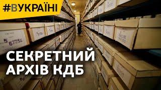 Секретный архив матеріалов КГБ | #ВУКРАИНЕ